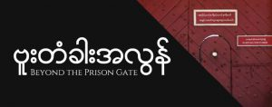 beyond_the_prison_gate