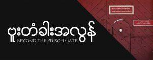 beyond_the_prison_gate